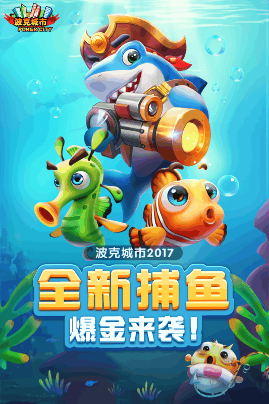 捕鱼游戏王V1.0.2.1 安卓版