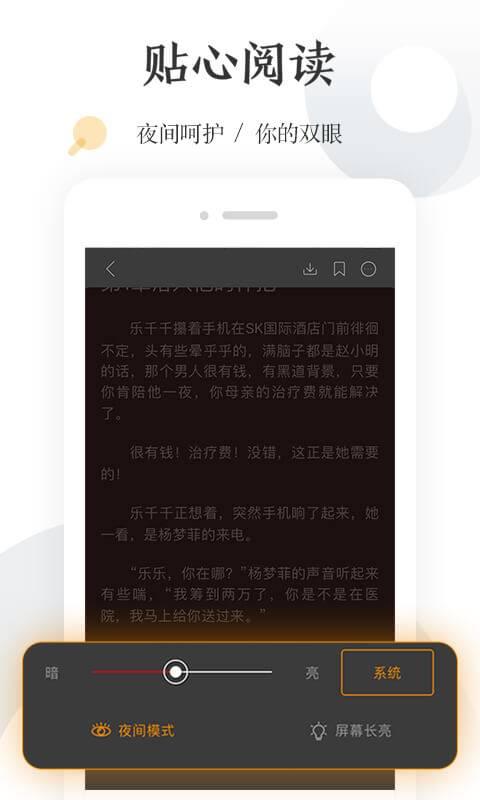 怡读小说V5.0.0 安卓最新版