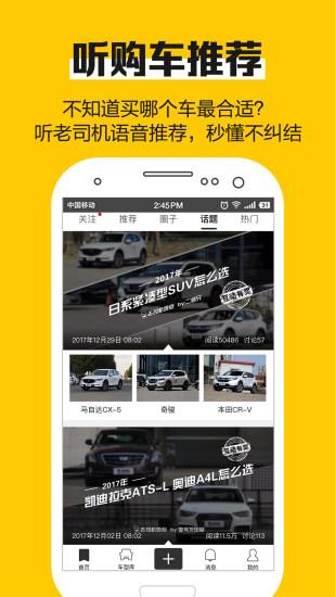 亿万老司机V1.9.3 安卓最新版