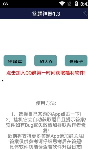 黄金十秒答题神器V1.3 安卓最新版