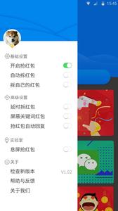 全能红包V1.0.3 安卓版