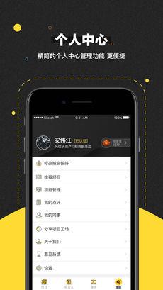 项目工场V4.1.0 iPhone版