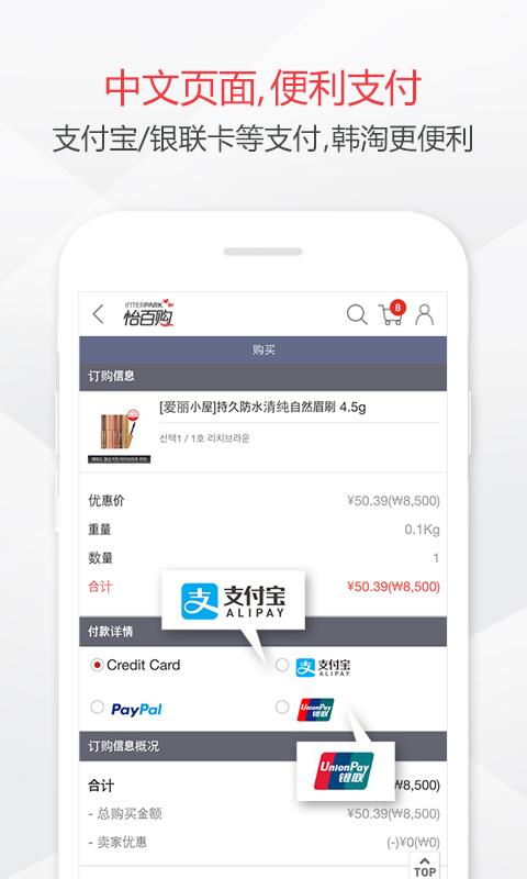 怡百购V2.1.8 iPhone版