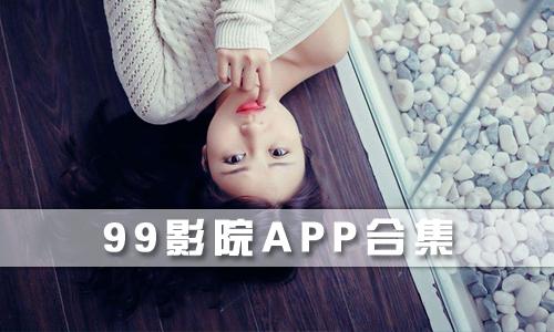 【99影院】99影院电影手机在线观看|99影院福利资源