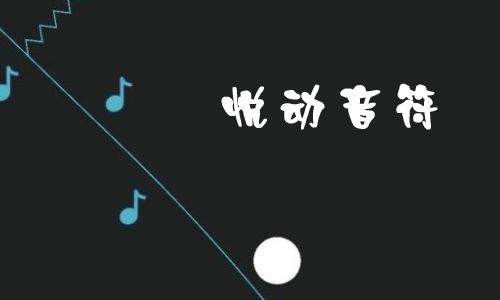 微信悦动音符·游戏合集