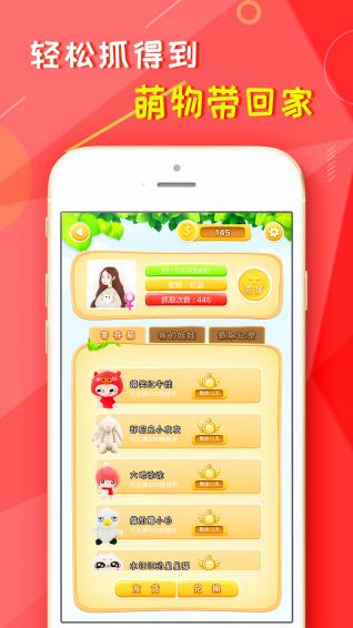 好运星抓娃娃V2.0.1 iOS版
