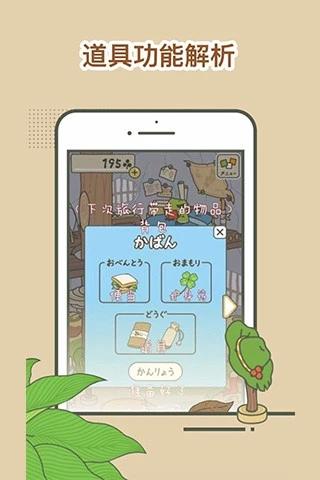 旅行青蛙攻略V1.0 安卓版