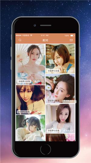 美秀场V1.0 iOS版