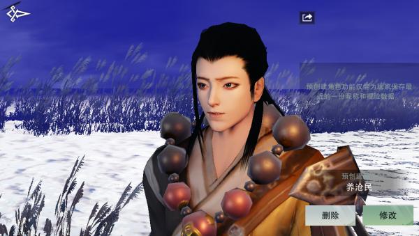 楚留香华山男捏脸数据 v1.0 安卓版 图片预览