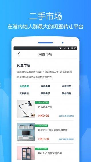 香不香港V1.0.8.2 安卓版