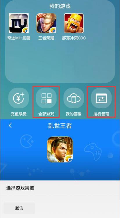 乱世王者手游无限多开离线挂机辅助蜂窝云V3.1.0 安卓版