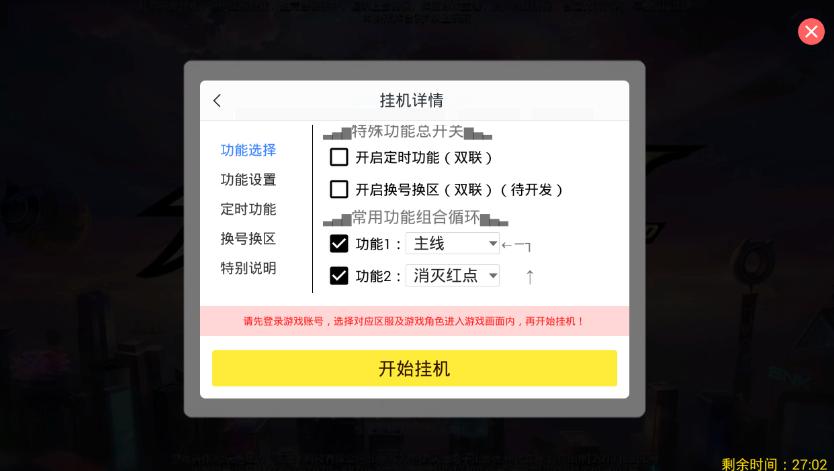 拳皇世界手游无限多开离线挂机辅助蜂窝云手机版V3.1.9 安卓版