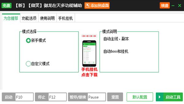 御龙在天主线日常免费辅助脚本V2.3.5 绿色版