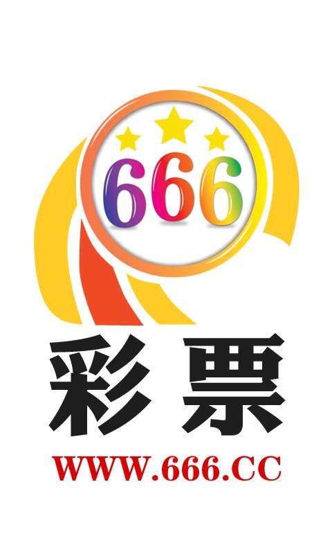 666彩票V1.0.3 安卓版