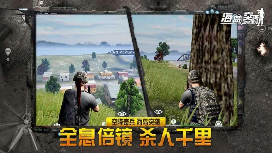 海岛突袭放逐游戏V6.08 手机版