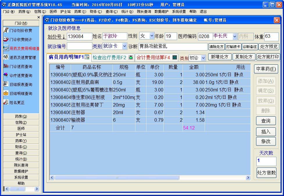 正微医院管理软件V10.91 免费版