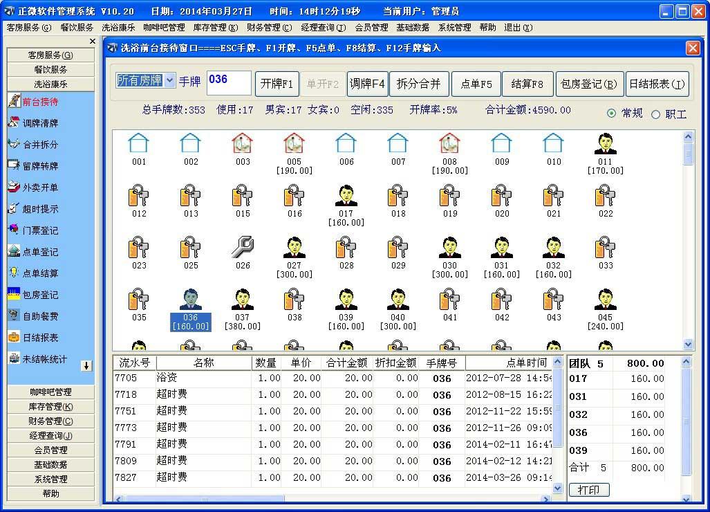 正微酒店宾馆洗浴管理软件V10.91 免费版
