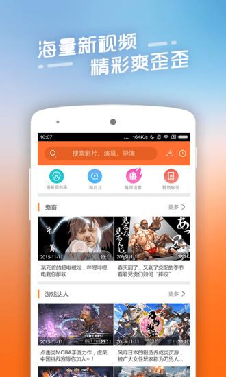 yy4480首播青苹果影院V1.0安卓版下载图片