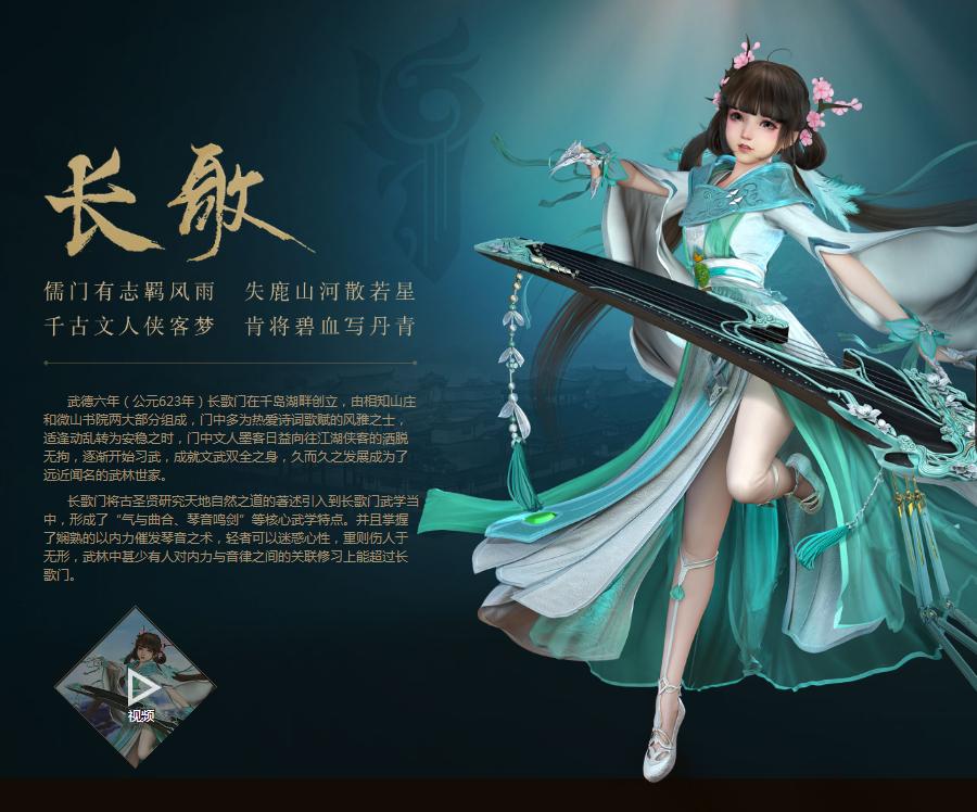 剑网3重制版最新版