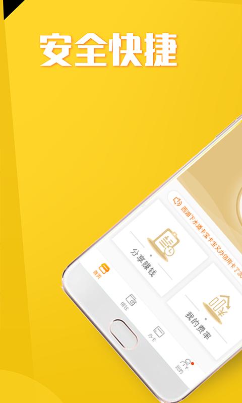 淘钱卡宝V1.2.1 安卓版