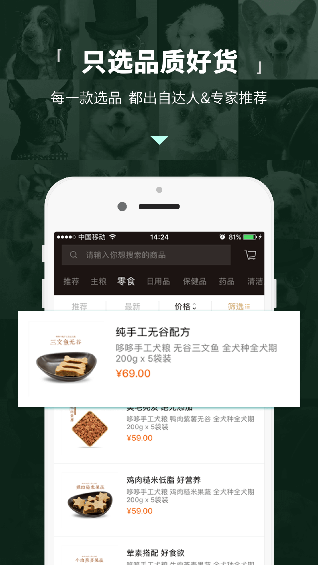 宠宠熊V1.5.1 安卓版