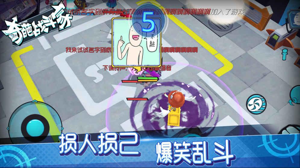 奇葩战斗家V1.8.24937 安卓版