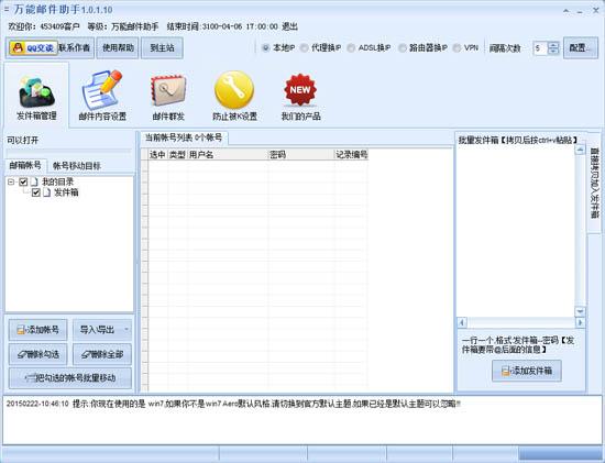石青万能邮件助手V1.2.7.10 绿色版