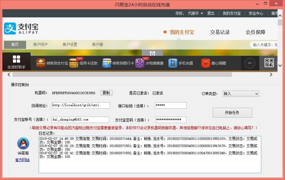 闪易宝个人支付宝免签约即时到账辅助工具V1.0 PC版