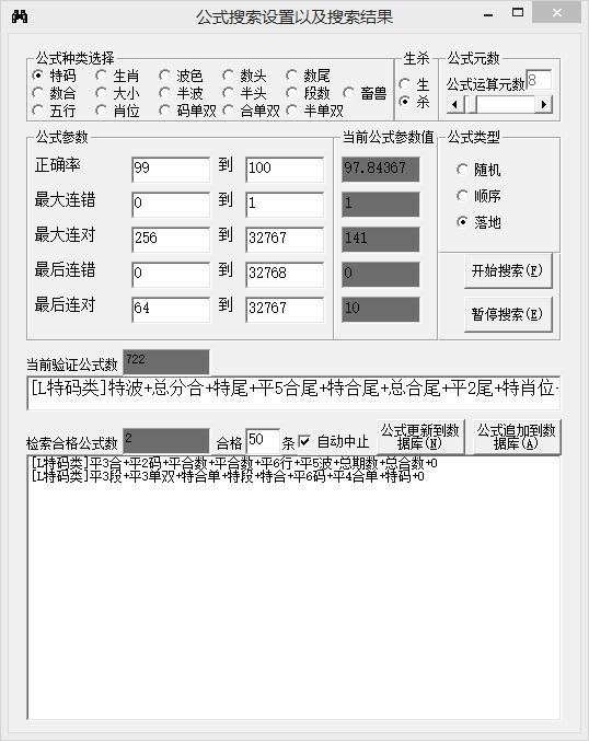 六合彩公式超级计算分析师V7.80 电脑版