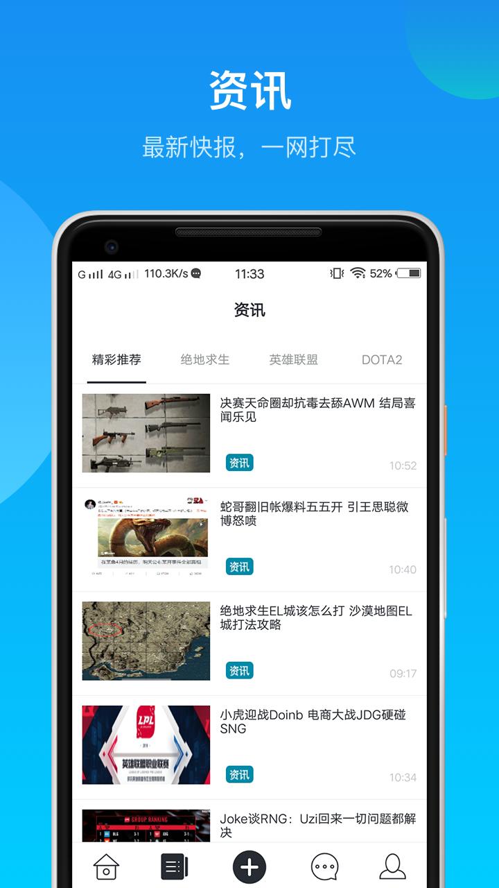 鲸鱼电竞V3.2.1 安卓版