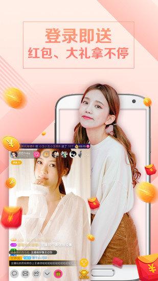 粉蜜直播V2.4.2 安卓版