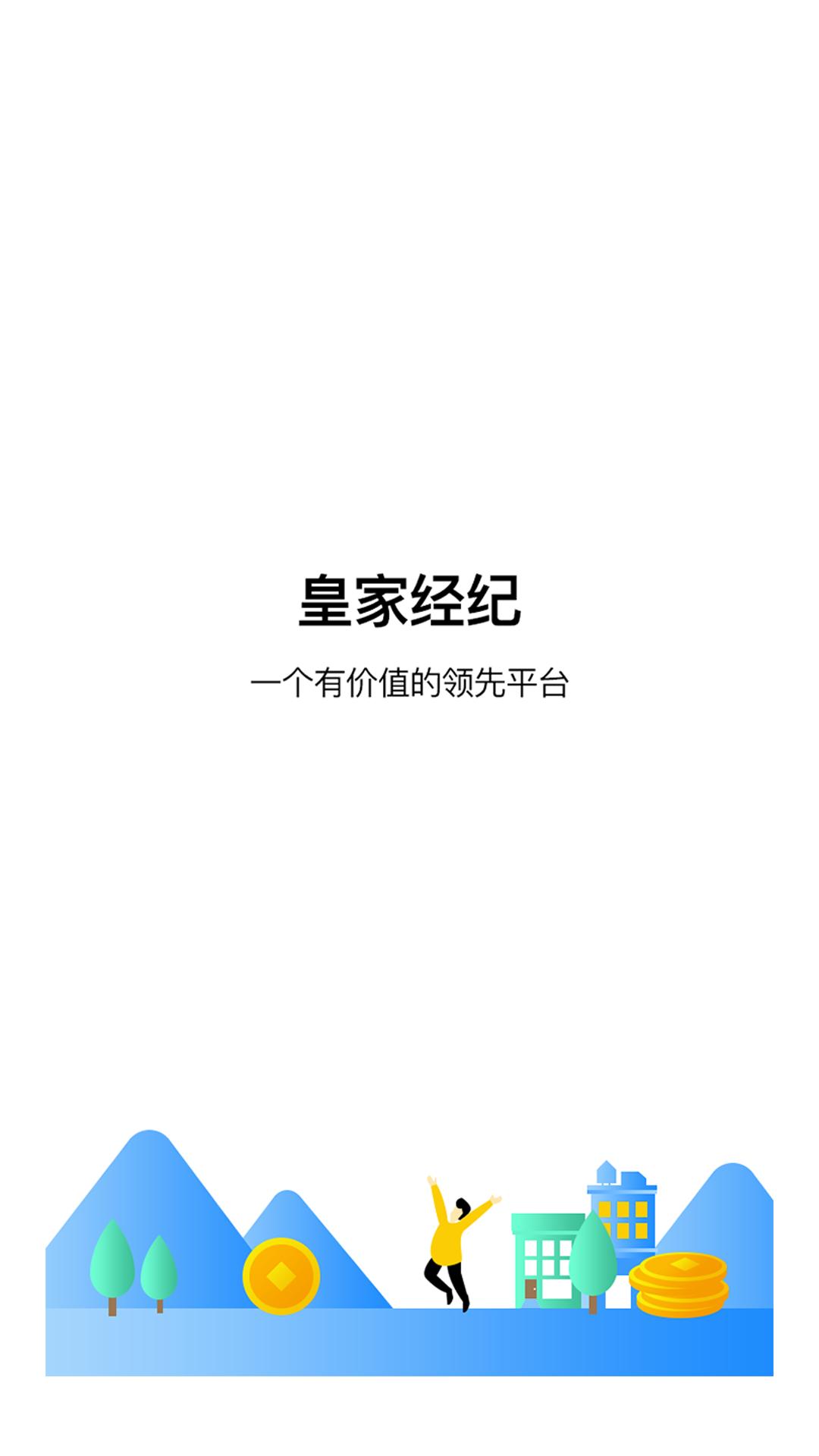 皇家经纪V1.0.5 安卓版