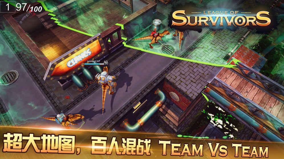 生存者联盟V1.0 安卓版