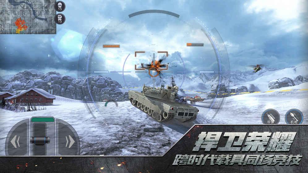 代号:铁甲雄狮V1.0 苹果版