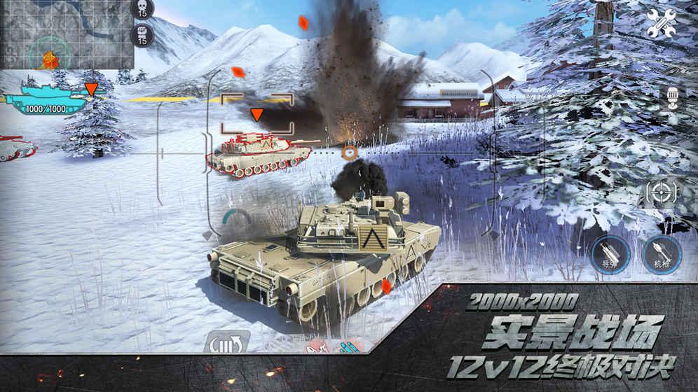巅峰坦克:装甲战歌V1.17.3 苹果版