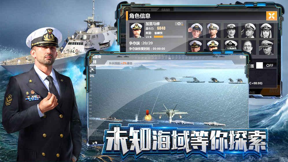 舰神V1.0 苹果版