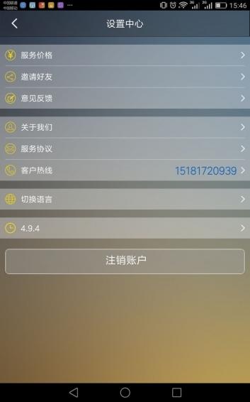 小鹿出行V4.9.4 安卓版
