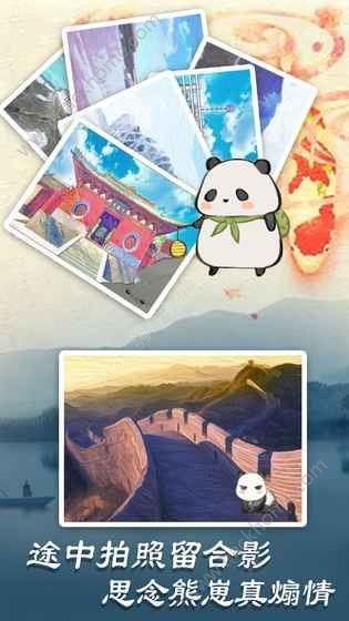 熊猫旅行家V1.0 ios版