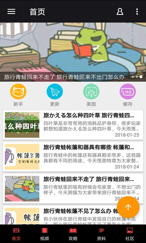 旅行青蛙盒子V1.1 安卓版