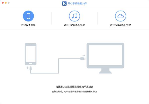 开心手机恢复大师V3.0.6 MAC版