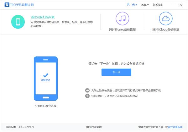 开心手机恢复大师V3.3.5389 简体中文版