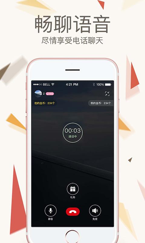 声优热线V1.5.0 iPhone版