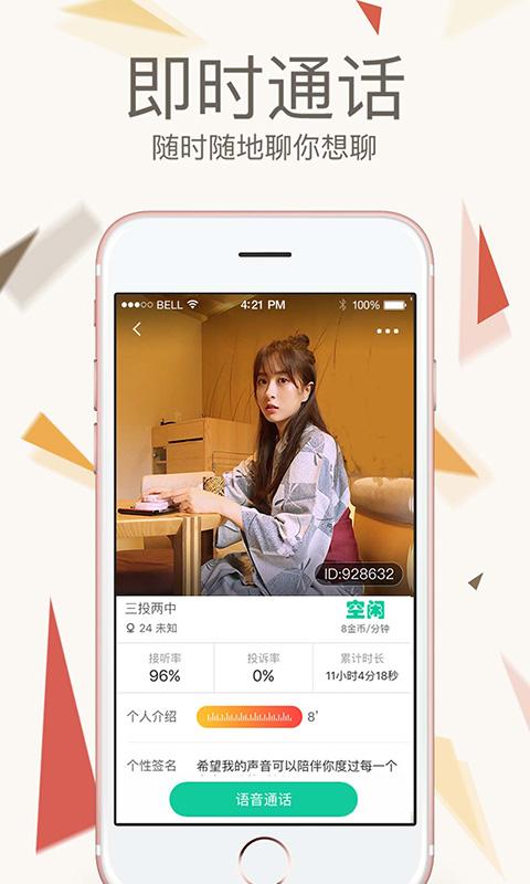 ÉùÓÅÈÈÏßV1.5.0 iPhone°æ