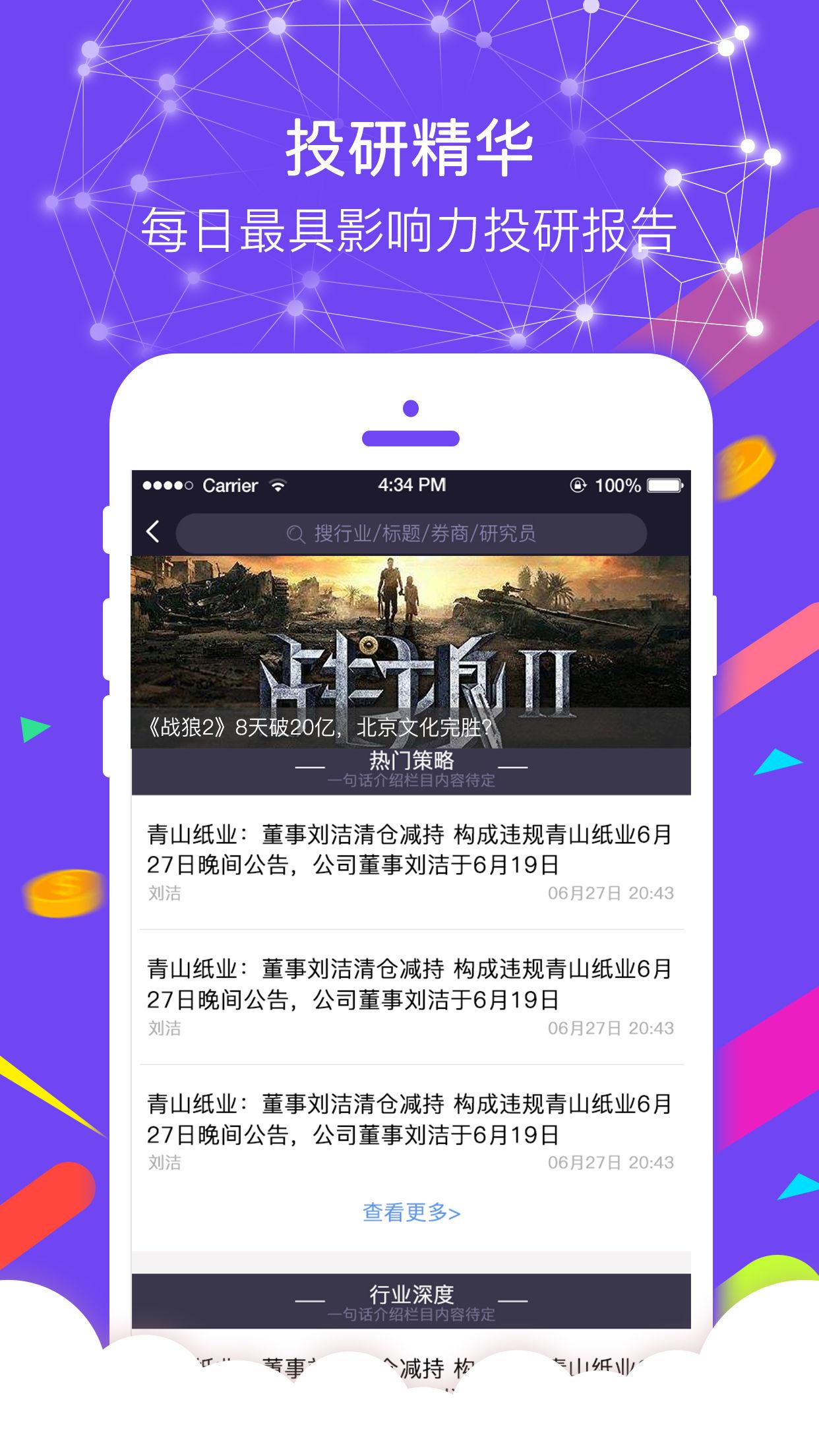 投资F10V3.0.3 iPhone版