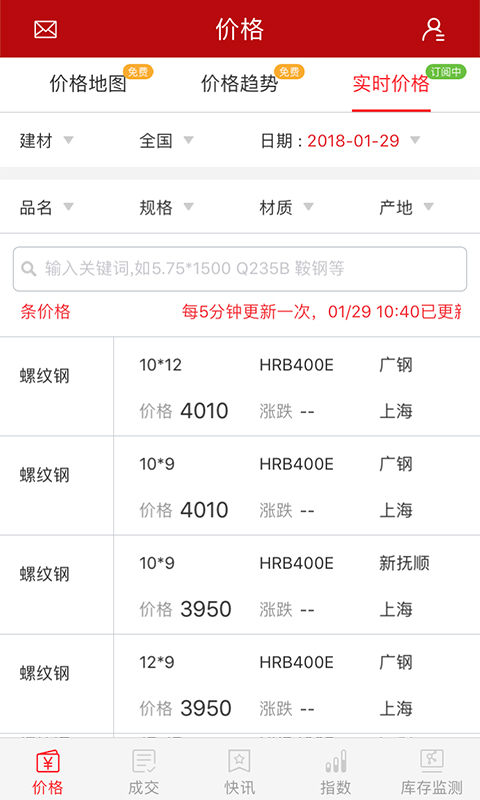 找钢指数V5.0.0 iPhone版