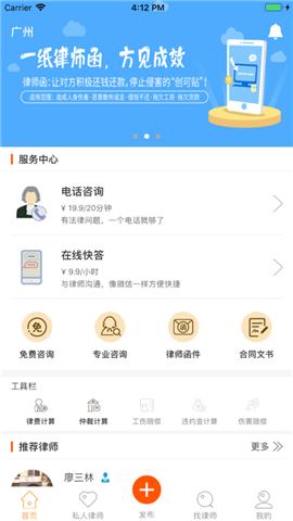 达逸律师V1.0 苹果版