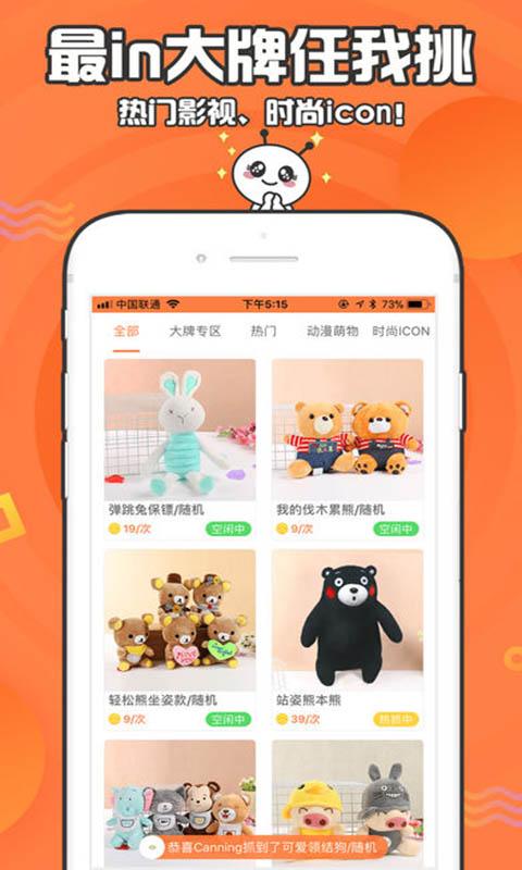 萌物捕手V1.2 iPhone版