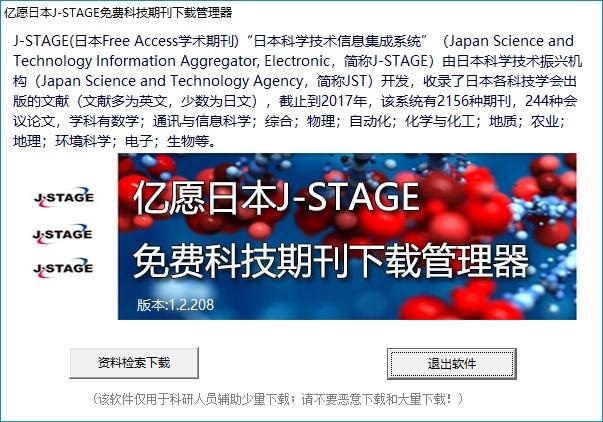 亿愿日本J-STAGE免费科技期刊下载管理器V1.2.208 简体中文版