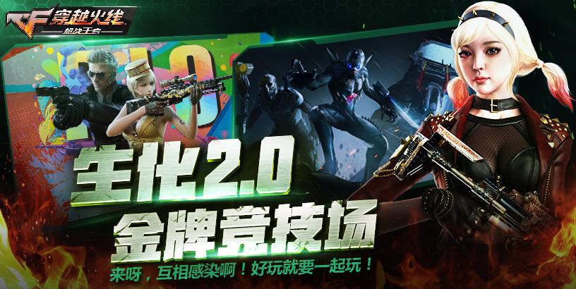 CF手游军衔修改器最新版