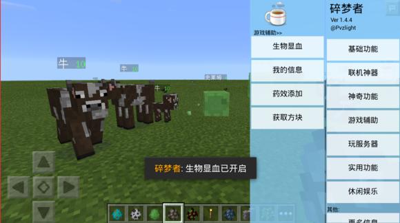 我的世界碎梦者启动器V1.7.5 安卓版